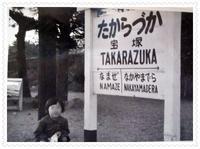 【昭和30年代前半】宝塚の動物園と遊園地(ファミリーランド以前) - お散歩アルバム・・春の足音