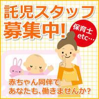 急募!!名古屋店で託児スタッフ募集します。 - マタニティ整体名古屋店 スタッフブログ