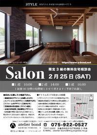 Salon - 向日市から世界へ  ツマヨウジから建築まで・・・