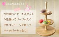 ケーキスタンド3段がリニュアルです♡ - usa*log 晴れ。ときどき、うさぎ王国