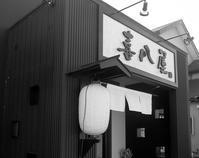 袋井市「喜八屋」で焼豚ラーメン - ぶん屋の抽斗