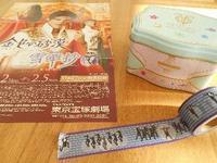 私の休日☆タカラヅカ観劇 - お茶にしましょう