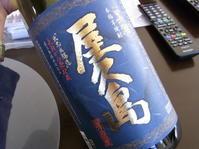 本格芋焼酎 屋久島@自宅 - 食いたいときに、食いたいもんを、食いたいだけ!