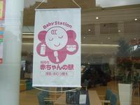 2月8日  赤ちゃんの駅 - さ・ん・ぽ道