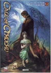 【クトゥルフ神話TRPG】コールオブクトゥルフd20 - セメタリープライム2