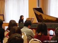 神戸市外国語大学 公開講座の記録 - チェンバロ弾きのひとりごと