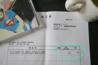1円のCD盤 - At Studio TA