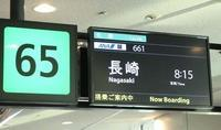 長崎旅行③ 一路長崎空港へ - become nostalgic T´s 2