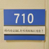 「日本写真保存センター」セミナー 時代を記録した写真原板に光を! - 一意専心のシャッターを!