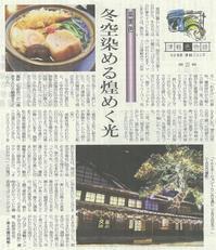 津軽色物語(22)@陸奥新報 - 津軽ジェンヌのcafe日記