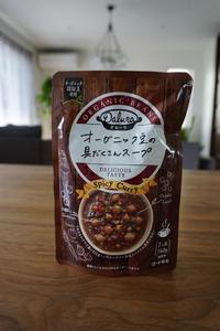 朝活をはじめよう☆100%オーガニック豆の具沢山スープ「ダルーラ」 - そらたび