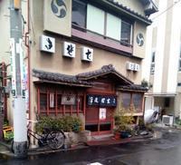 激さむの冬空に、あなたをわたしをあたためるのは。巴屋@墨田区隅田4丁目 - はじまりはいつも蕎麦