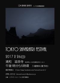Tokyo Shivaratri Festival2017@延命寺 - インド∞ー印度無限大ー