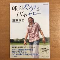 遠藤保仁「明日やろうはバカヤロー」 - 湘南☆浪漫