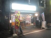 「らぁめん ほりうち 新橋店」でらぁめん+生玉子♪87 - 冒険家ズリサン