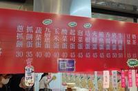 作り方が面白い!台湾B級グルメ*葱抓餅 - yuru run*run Cafe