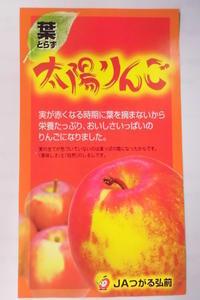 りんごの美味しい話「サンふじ」と「太陽ふじ,葉取らずふじ」の違い - 岡マルカちゃんのベジフル日記