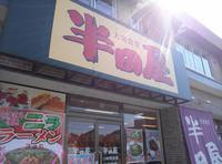 大衆食堂 半田屋/札幌市 白石区 - 貧乏なりに食べ歩く