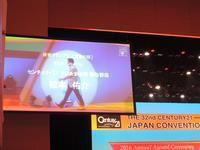 ジャパンコンベンション IN 大阪 - さいたま住研 ほのぼのスタッフ日記