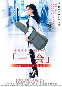中島みゆきのコンサートを映画にした「一会」を見ました - スポック艦長のPhoto Diary
