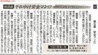 朗読劇 第五章 安全マン⑦ /それゆけ安全マン!? 17 東京新聞 - 瀬戸の風