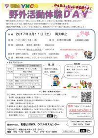 <3月11日>野外活動体験DAY - 和歌山YMCA blog
