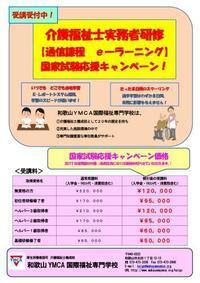 介護福祉士実務者研修(通信課程)H29年度開講予定 - 和歌山YMCA blog