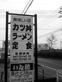 大島町「いな穂」でスペシャルセット - ぶん屋の抽斗