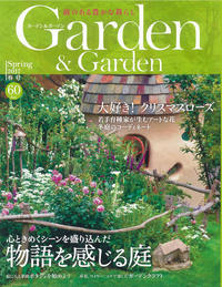 Garden&Garden - しあわせのつぶ -  drops of wonder -