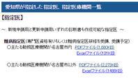 愛知県 難病指定医6735人の個人情報流出 職員が誤ってHPに3週間掲示 掲示された医師が通報 - 前から後ろから!