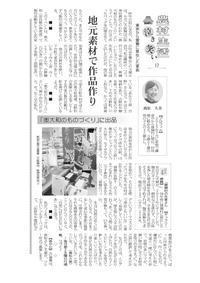 奈良新聞*農村生活泣き笑い⑰ - 心身健美!~奈良・奥大和の山里、曽爾村(そにむら)に移住した家族のblog