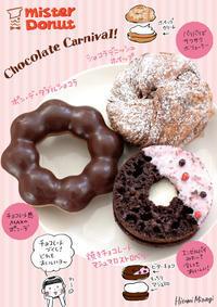 ミスタードーナツの期間限定品「ショコラカーニバル」 - 溝呂木一美(飯塚一美)の仕事と趣味とドーナツ