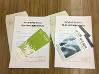 美術館の招待券プレゼントを発送! - ペイントクラフトBlog 編集スタッフの活動日記