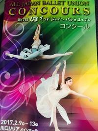 コンクール本番 - あっこのティアラ日記/ 佐野明子バレエ教室のブログ