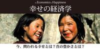 ◆2/21火曜上映会「幸せの経済学」 - なまらや的日々