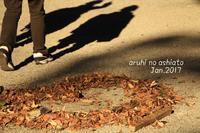 落ち葉のハート - ある日の足跡