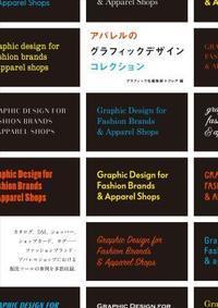 2017年02月 新刊タイトル アパレルのグラフィックデザインコレクション - グラフィック社のひきだし ~きっとあります。あなたの1冊~