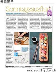 新聞NZZに掲載して頂きました。 - 寿司陽子