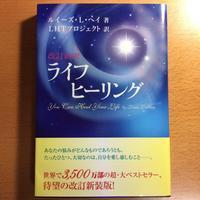 「ライフ ヒーリング」 - Angelic Healing & Counseling   Verdure