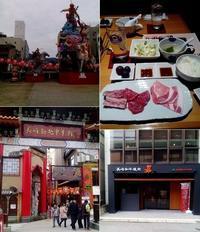 昼間のランタンまつりの様子と長崎和牛専門の焼肉店ぴゅあ - うふふの時間