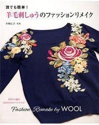 羊毛刺しゅうのファッションリメイク - おさや糸店