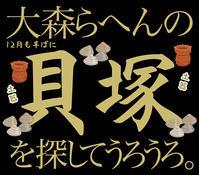 大森の貝塚 - お料理王国6