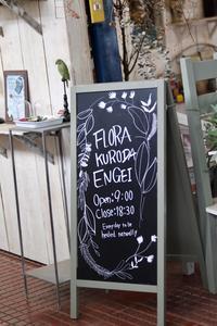 フローラ黒田園芸店さん訪問!前編 - ゆきなそう  猫とガーデニングの日記