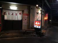 昔ながらの餃子屋さん。美鈴 - ブラボーHIROの食べ歩きロード ~美味しいお店を求めて~