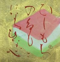 菱餅の…        「色」 - 筆文字・商業書道・今日の一文字・書画作品<札幌描き屋工山>