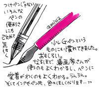 Gペン。 - missa*diary