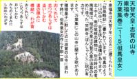 214 天智天皇が建てた寺・崇福寺 - 地図を楽しむ・古代史の謎