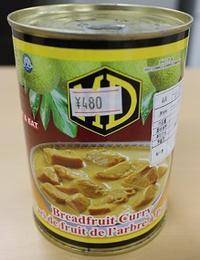 パンノキの実のカレーを食べてみた - kimcafeのB級グルメ旅