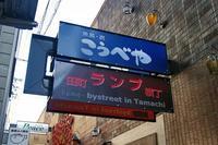 浜松(ランプ横丁)豚と銭湯 - 古今東西風俗散歩(町並みから風俗まで)