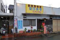 浜松(夏目食堂)地元の餃子屋さん - 古今東西風俗散歩(町並みから風俗まで)